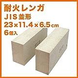 耐火レンガ JIS並形 1ケース(6個入)サイズ約23×11.4×6.5cm 1個の重さ(約)3.5kg