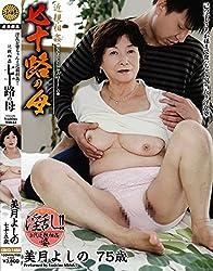 近親相姦 七十路の母[KBKD-1456] [DVD]