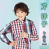 芹洋子全曲集2020