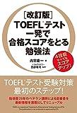 [改訂版]TOEFLテスト 一発で合格スコアをとる勉強法 (中経出版)