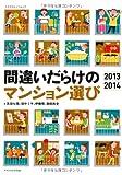間違いだらけのマンション選び2013-2014 (エクスナレッジムック)