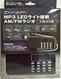 ZM-AF1 MP3 LEDライト搭載AM/FMラジオ(充電池内蔵)