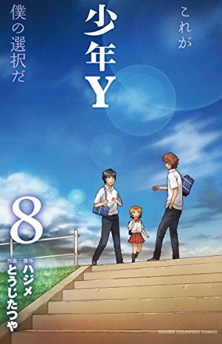 少年Y 8 (少年チャンピオン・コミックス)