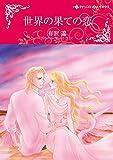 世界の果ての恋 (ハーレクインコミックス・キララ)
