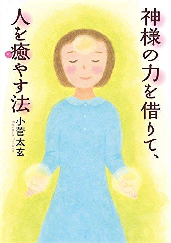 神様の力を借りて、人を癒やす法