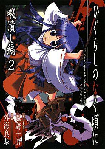 [竜騎士07, 外海良基]のひぐらしのなく頃に 暇潰し編 2巻 (デジタル版ガンガンコミックス)