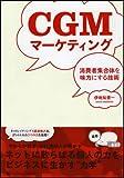 CGMマーケティング 消費者集合体を味方にする...