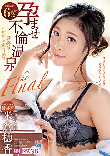 Moo affair Springs [final chapter] cream pie, travel one night 二日 of continuous nakadashi big orgy 5 P! ! /Prestige [DVD]