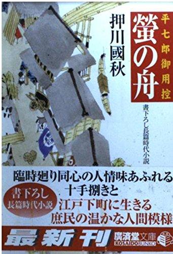 蛍の舟—平七郎御用控 (広済堂文庫)