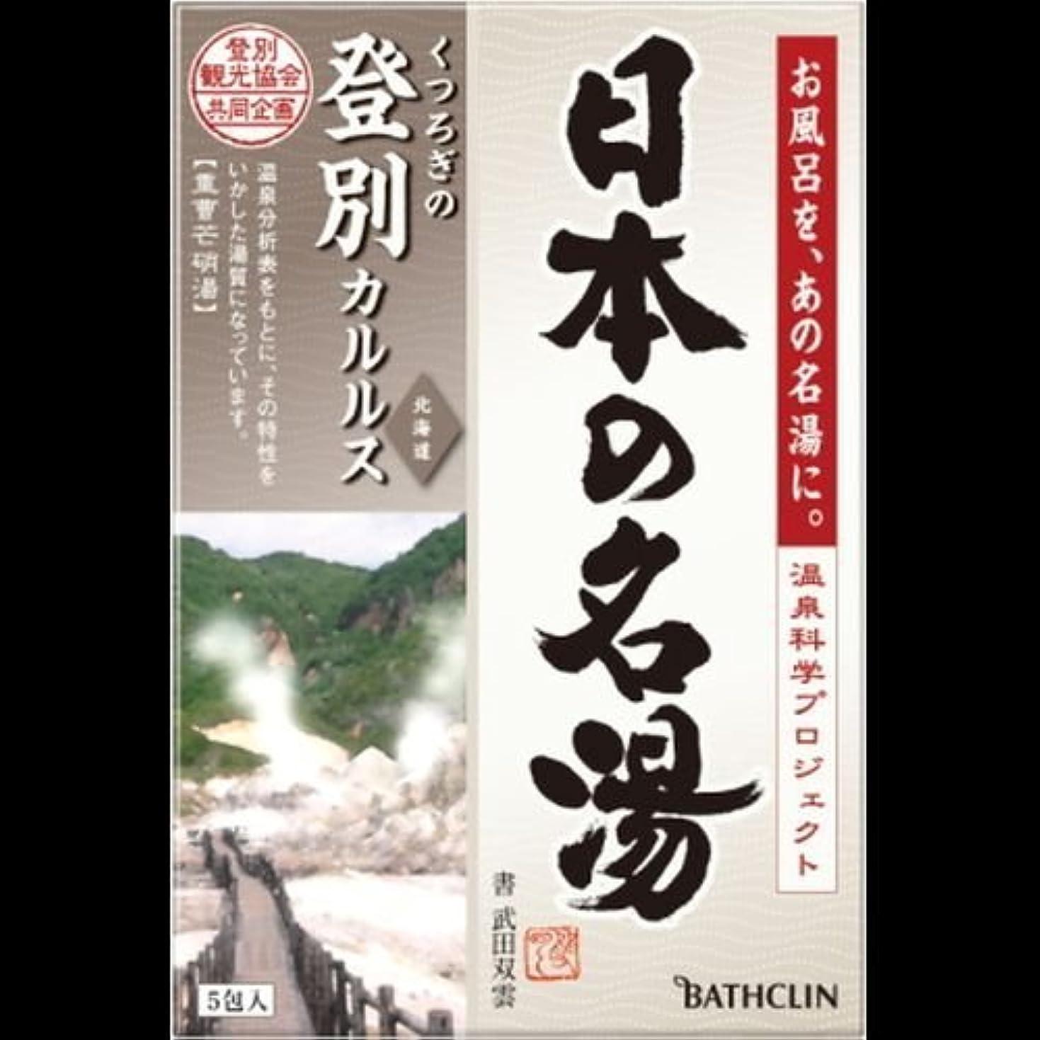 細胞振動させるちらつき【まとめ買い】日本の名湯 登別カルルス 5包 ×2セット
