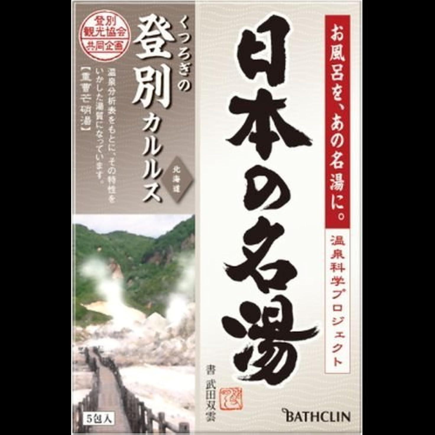 怒って処分したチェリー【まとめ買い】日本の名湯 登別カルルス 5包 ×2セット
