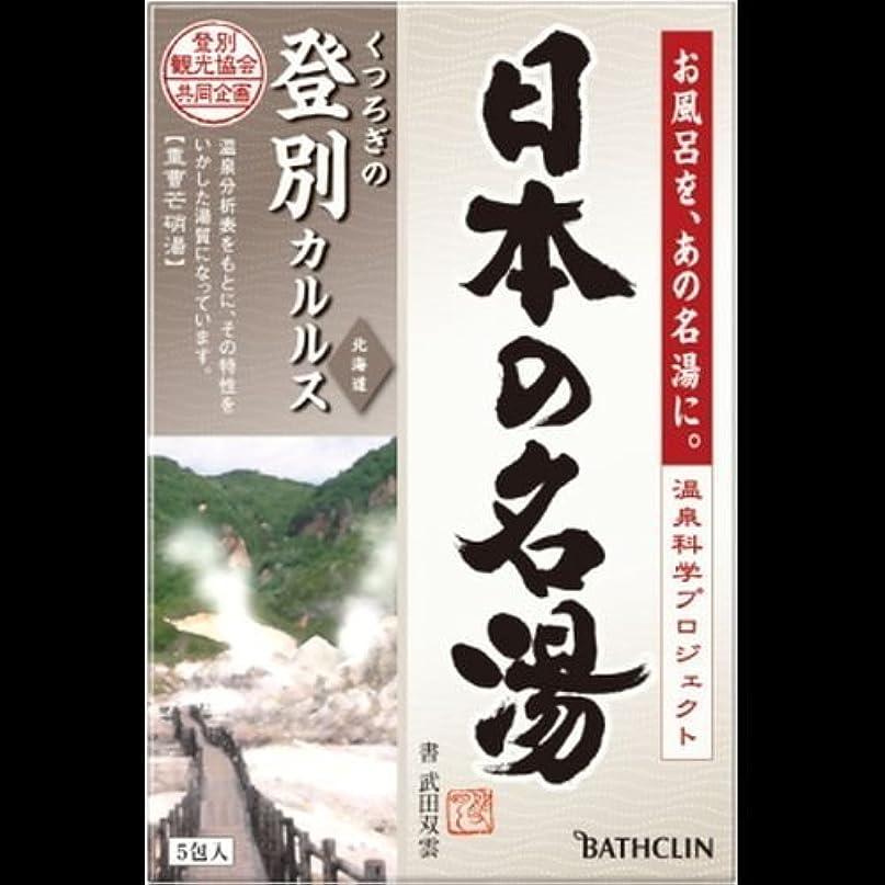 ずるい暖かく吸う【まとめ買い】日本の名湯 登別カルルス 5包 ×2セット