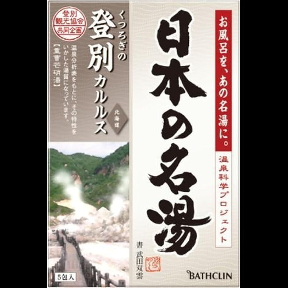 通知内向き器官【まとめ買い】日本の名湯 登別カルルス 5包 ×2セット