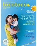 tocotoco (トコトコ) 2009年 05月号 [雑誌] VOL.6 画像