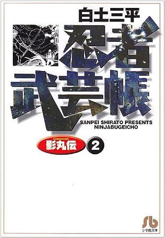 忍者武芸帳影丸伝 (2) (小学館文庫)