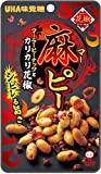 ユーハ 麻(ま) ピー 55g ×10袋