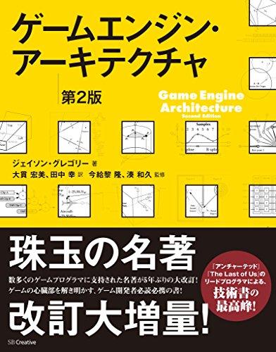 ゲームエンジン・アーキテクチャ 第2版の詳細を見る
