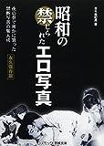 昭和の禁じられたエロ写真 (コスミック・禁断文庫)