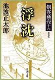 剣客商売 十六 浮沈 (新潮文庫) 画像