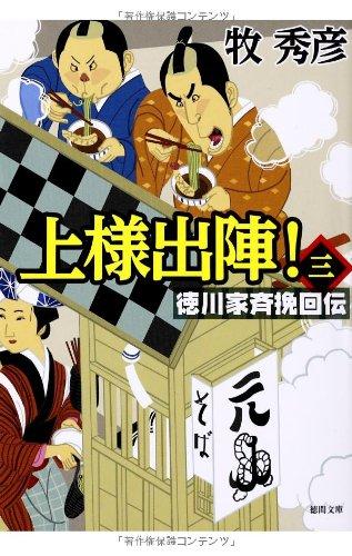 上様出陣! 三: 徳川家斉挽回伝 (徳間文庫)
