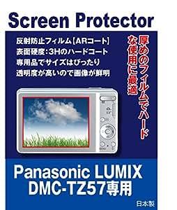 AR液晶保護フィルム Panasonic LUMIX DMC-TZ57専用 (反射防止フィルム・ARコート)
