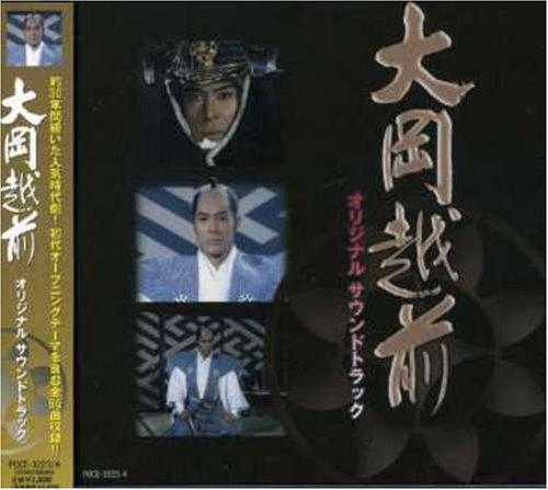 大岡越前 オリジナルサウンドトラック
