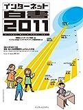 インターネット白書2011