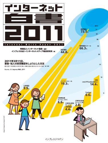 インターネット白書2011の詳細を見る