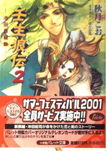 壬生狼(ろ)伝 (2) (パレット文庫)の詳細を見る