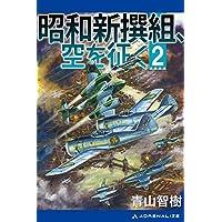昭和新撰組、空を征く(2)