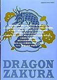 ドラゴン桜2(7) (モーニング KC) 画像