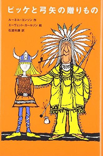 ビッケと弓矢の贈りもの (評論社の児童図書館・文学の部屋)