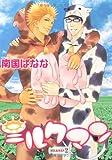 ミルクマン (2) (ウィングス・コミックス)