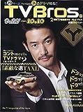 TV Bros (テレビブロス) 2014年9月27日号