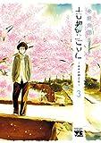 古都こと―ユキチのこと― 3 (ヤングチャンピオン・コミックス)
