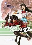 フルメタル・パニック!0 ‐ZERO‐(5) (ドラゴンコミックスエイジ)