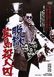 脱獄広島殺人囚[DVD]