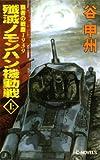 覇者の戦塵1939 殲滅 ノモンハン機動戦 上 (C★NOVELS)