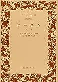 サーニン (下巻) (岩波文庫)