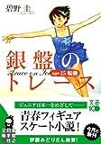 銀盤のトレース age15 転機 (実業之日本社文庫)