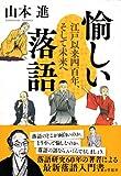 愉しい落語: 江戸以来四百年、そして未来へ
