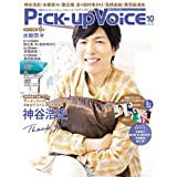 Pick-upVoice 2019年10月号 vol139