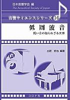 低周波音- 低い音の知られざる世界 - (音響サイエンスシリーズ 16)