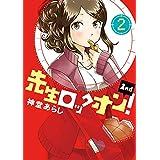 先生ロックオン!2nd【電子限定ボーナストラック付き】 2 (バンブーコミックス)