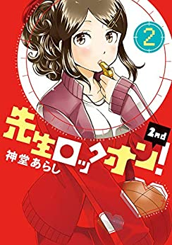 [神堂あらし]の先生ロックオン!2nd【電子限定ボーナストラック付き】 2 (バンブーコミックス)