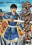 キングダム 24 (ヤングジャンプコミックス)