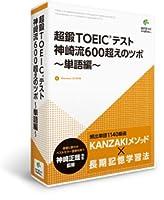 フォント・アライアンス・ネットワーク 超鍛TOEICテスト 神崎流600超えのツボ ~単語編~