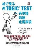 CD付 絵で見る新TOEIC TEST 英単語 熟語 定番表現