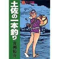 土佐の一本釣り(15) (ビッグコミックス)