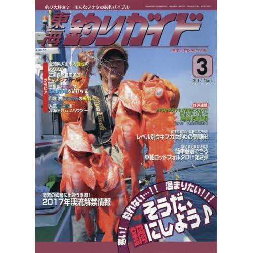 東海釣りガイド 2017年 03 月号 [雑誌]